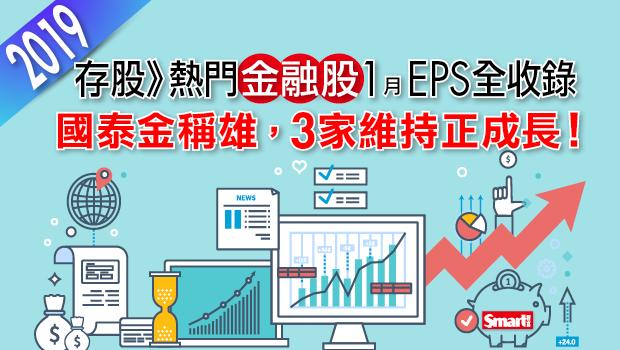 存股》熱門金融股1月份EPS全收錄:國泰金稱雄,3家維持正成長!