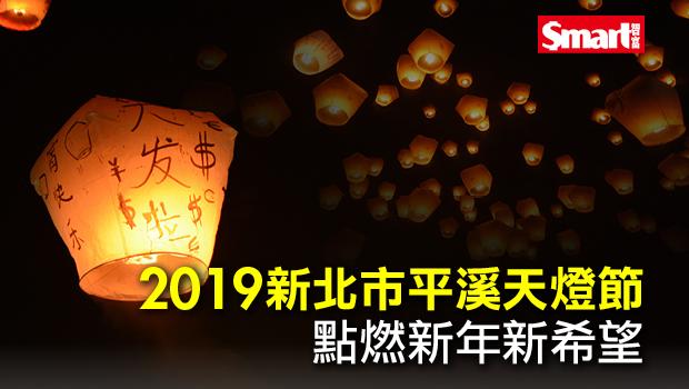 2019新北市平溪天燈節,點燃新年新希望