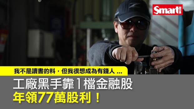 封面故事搶先讀◆工廠黑手靠1檔金融股 年領77萬股利
