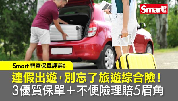 保障更廣!3張優質旅遊綜合險保單出列