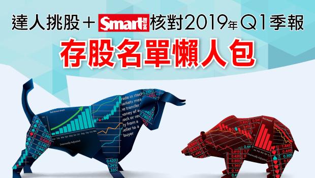 存股》達人挑股+Smart核對2019年Q1季報,存股名單懶人包