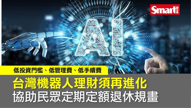 台灣機器人理財須再進化