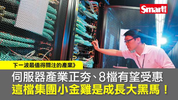 網路流量需求高 伺服器產業長線看俏