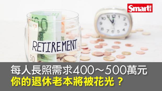 退休老本將被長照需求花光?