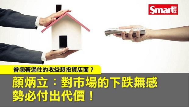 顏炳立:美中貿易戰打熱台灣房市?