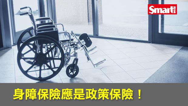 身障保險應是政策保險!
