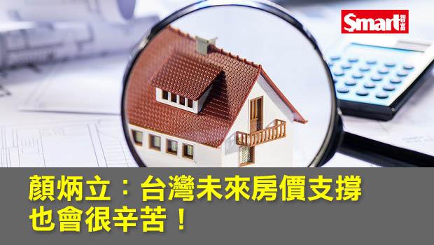 顏炳立:台灣房市已放量升溫?