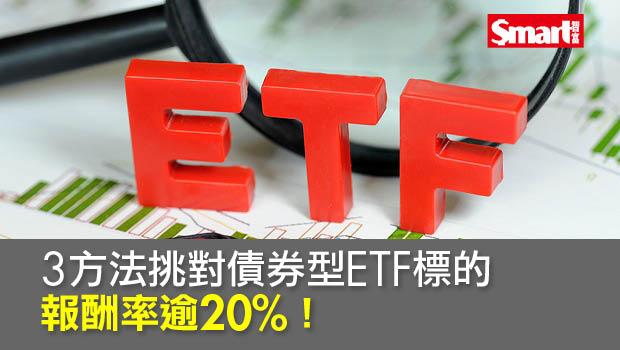 3方法挑對債券型ETF標的