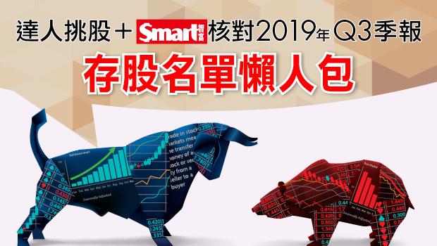 存股》達人挑股+Smart核對2019年Q3季報,存股名單懶人包