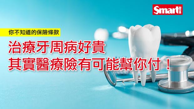 治療牙周病好貴,但有保險能賠你知道嗎?快翻開你的保單!