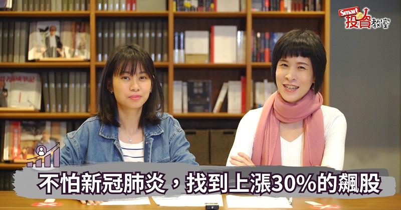 【影音】不怕新冠肺炎,找到上漲30%的飆股(2020-03-05)