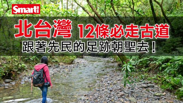 北台灣12條必走古道,跟著先民的足跡朝聖去!