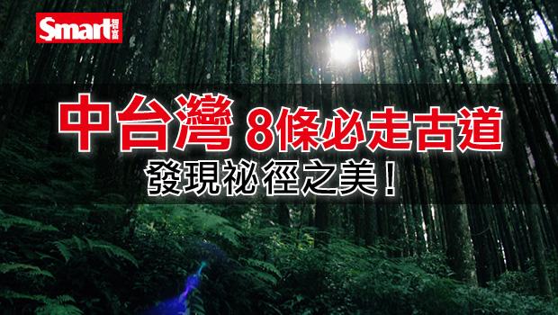 中台灣8條必走古道,發現祕徑之美!
