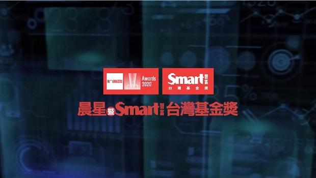 2020晨星暨Smart基金獎|跨越標竿 邁向巔峰|
