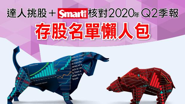 存股》達人挑股+Smart核對2020年Q2季報,存股名單懶人包