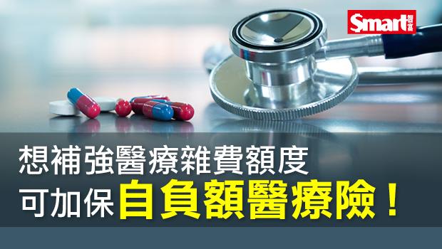想補強自己的醫療雜費額度,可考慮「自負額醫療險」,用小錢增加保障!