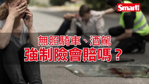 無照騎車、酒駕、故意肇事,強制險是否會理賠?