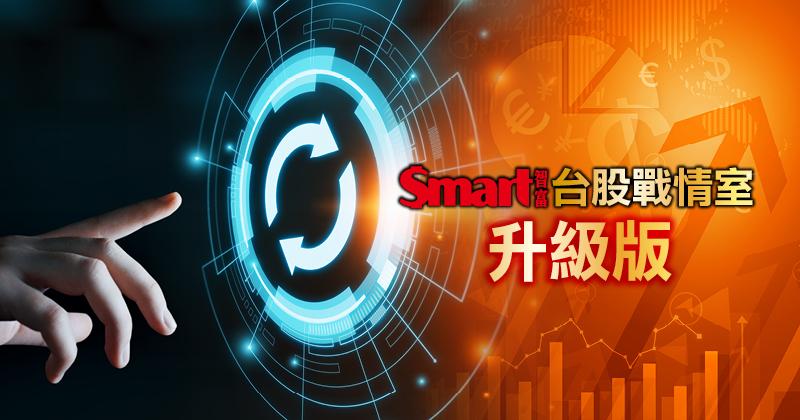 【Smart 智富台股戰情室-升級版 全新服務說明】(2020-10-08)