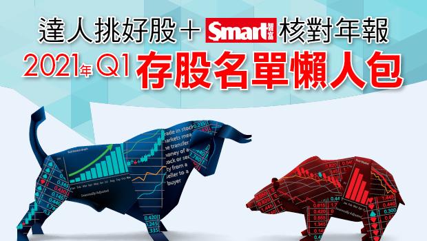 存股》達人挑股+Smart核對年報,2021年Q1存股名單懶人包