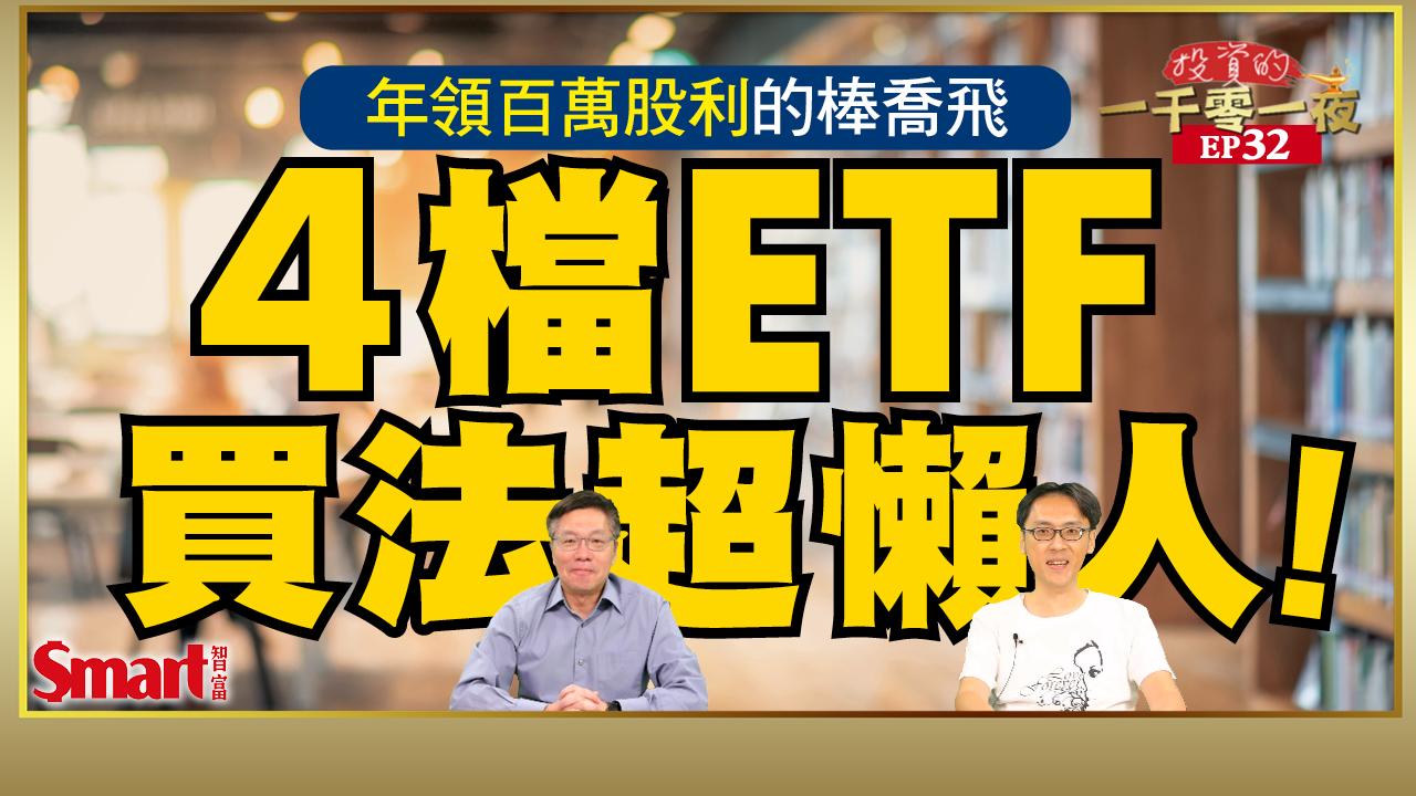 影片》年領百萬股利的棒喬飛投資4檔ETF,買法超懶人!想找產業好股?他建議從這類ETF裡挑-Smart智富ETF研究室