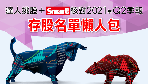 存股》達人挑股+Smart核對季報,2021年Q2存股名單懶人包