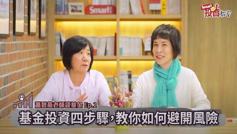 基金教母蕭碧燕教你選對計價幣別,降低債券基金匯率風險