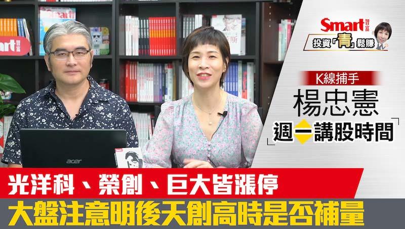 影片》資金行情來了!K線捕手楊忠憲上週「私房股」全面大漲,你跟上幾檔?
