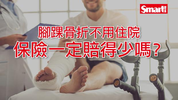 腳踝骨折不用住院,保險賠得少?專家:不一定,這險種可賠上萬元!