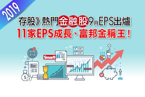 金融股前9月自結EPS出爐,11家EPS正成長、富邦金EPS近5元稱王!