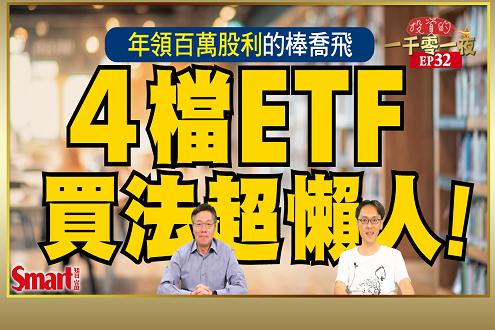 影片》年領百萬股利的棒喬飛投資4檔ETF,買法超懶人!-Smart智富ETF研究室