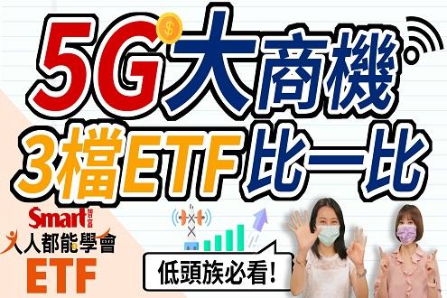 影片》5G元年!看好商機,用ETF打包5G產業鏈,00861、00876、00881比一比!