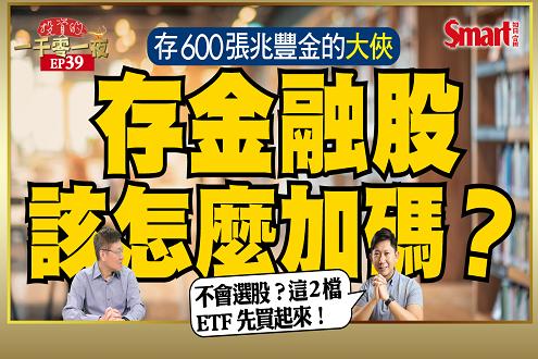 影片》600張兆豐金大俠傳授進場、加碼策略!新手存股,這2檔ETF先買起來