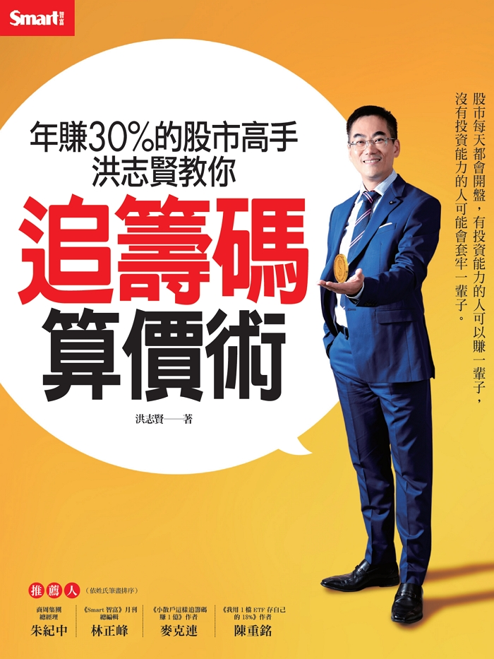 年賺30%的股市高手洪志賢教你追籌碼算價術