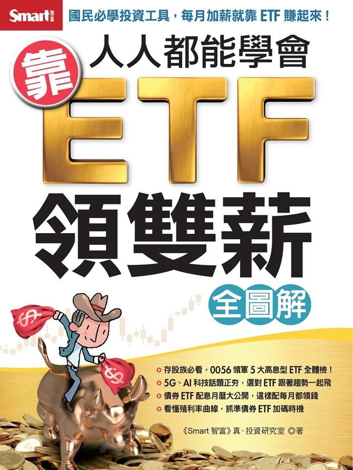 人人都能學會靠ETF領雙薪(全圖解)