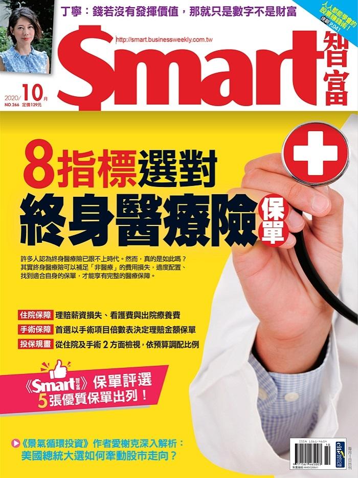 8指標選對終身醫療險保單