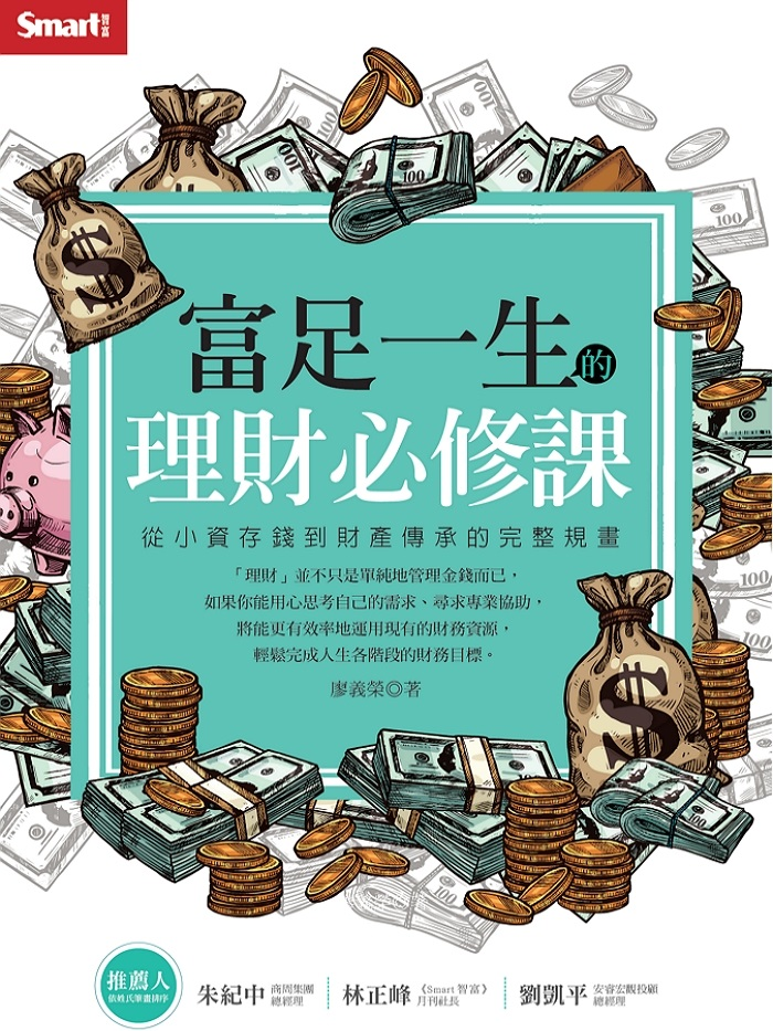 《富足一生的理財必修課:從小資存錢到財產傳承的完整規畫》