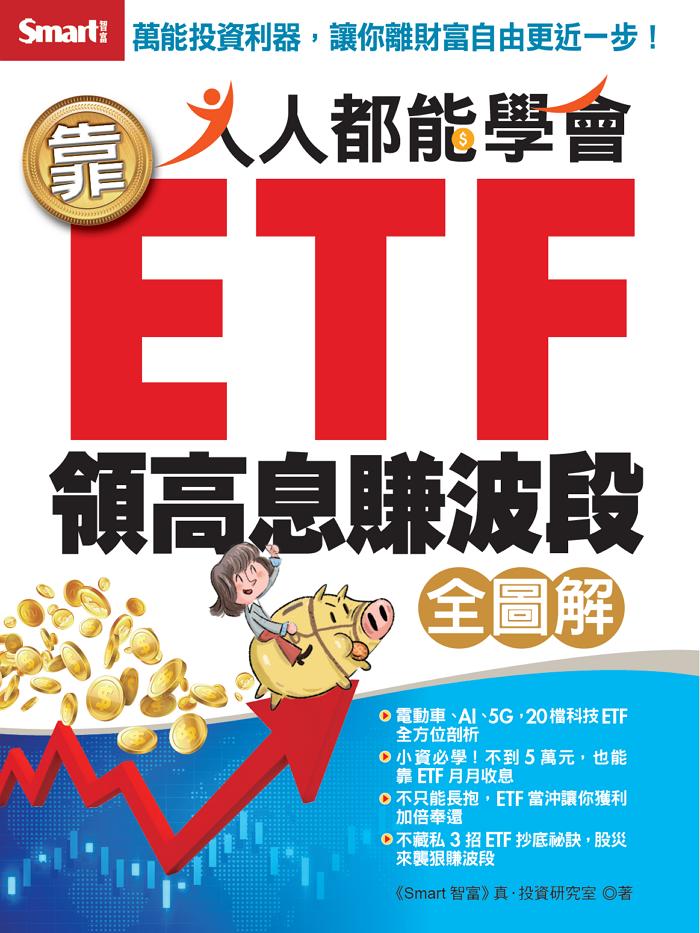 人人都能學會靠ETF領高息賺波段(全圖解)