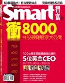 台股衝8000  最賺股票大公開