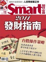 2011發財指南