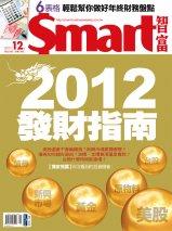 2012發財指南