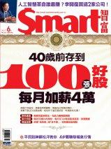 40歲前存到100張好股 每月加薪4萬