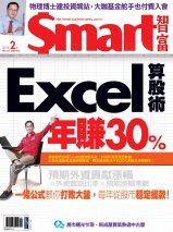Excel算股術 年賺 30 %