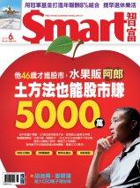 水果販阿郎 土方法也能股市賺5000萬