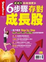 6步驟存對成長股