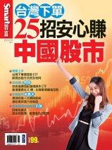 台灣下單 25招安心賺中國股市