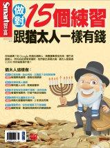 做對15個練習 跟猶太人一樣有錢