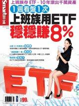 1週看盤1次 上班族用ETF穩穩賺8%