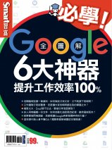 必學!Google6大神器 提升工作效率100%