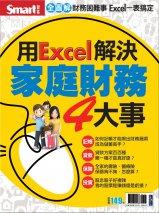 用Excel解決家庭財務4大事