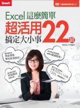 Excel這麼簡單 超活用22招搞定大小事